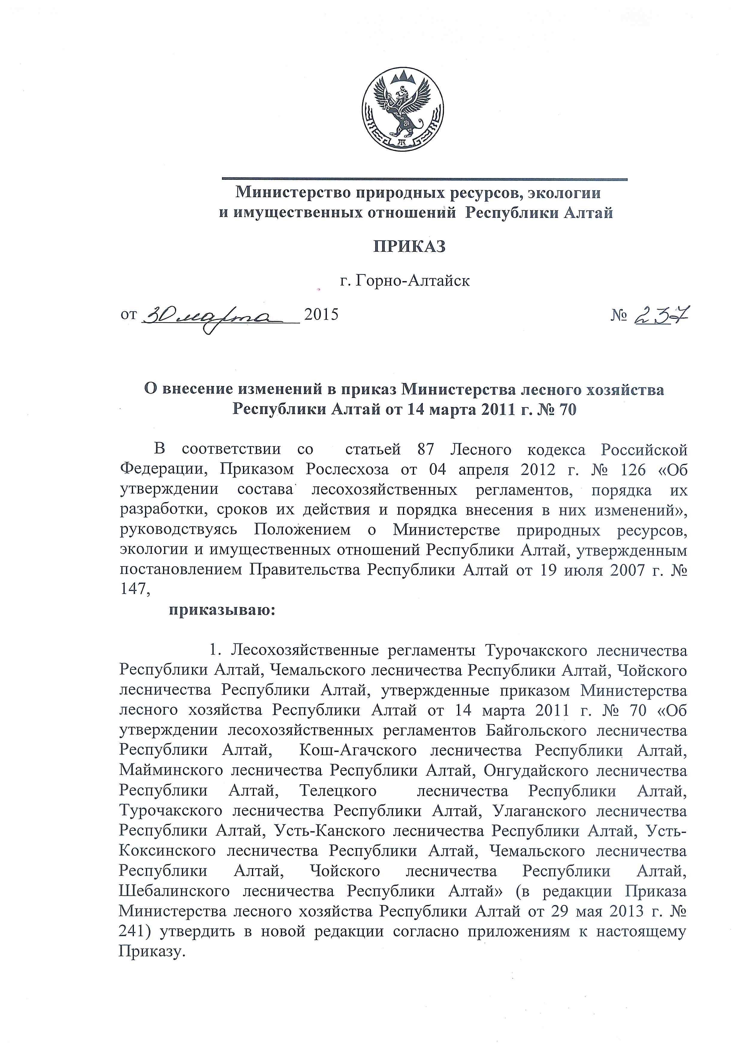 Отчет о практике в министерстве природных ресурсов 3259